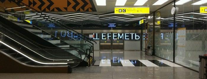 Межтерминальный переход, станция «Шереметьево-1» is one of Jano'nun Beğendiği Mekanlar.