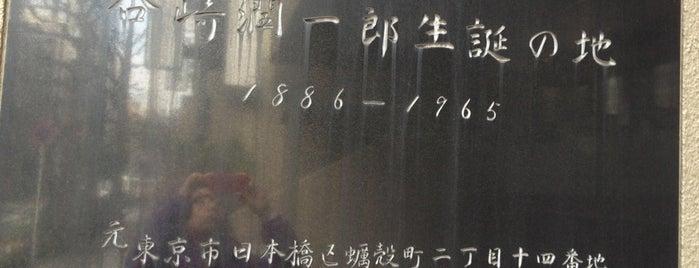 谷崎潤一郎生誕の地 is one of 記念碑.
