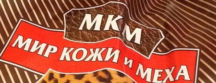 Мир Кожи и Меха is one of สถานที่ที่ Alex ถูกใจ.