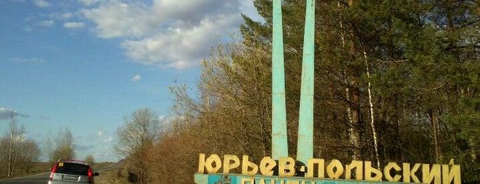 Юрьев-Польский is one of поездки, путешествия.
