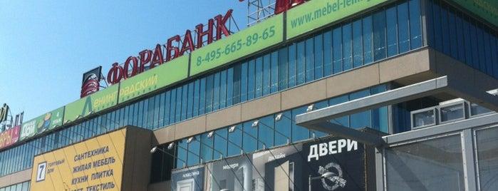 Центр дизайна «Ленинградский» is one of Kristina'nın Beğendiği Mekanlar.