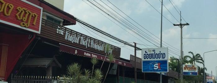 อ้อยเป็ดย่าง is one of ลพบุรี สระบุรี.
