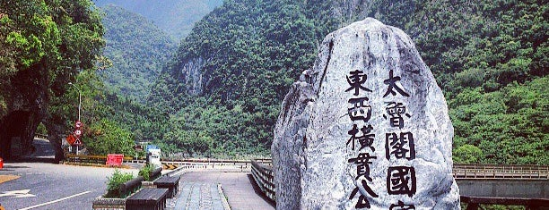 Taroko National Park is one of Hiking.