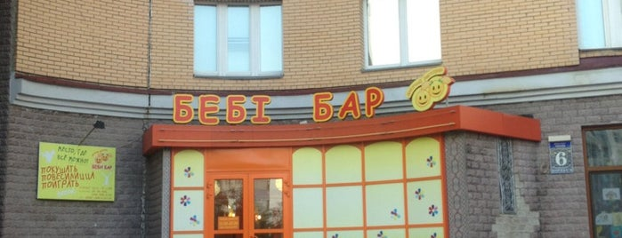 Бебі Бар / Baby Bar is one of Пабы и бары / Pubs & Bars (Kyiv, Ukraine)..