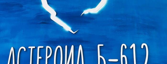 Астероид Б-612 is one of Кофейни из Кофейной карты Москвы.