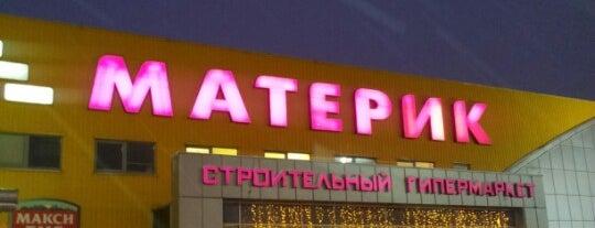 Материк is one of Posti che sono piaciuti a Ирина.