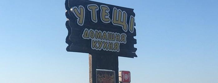 У Тещі is one of Артем'ın Beğendiği Mekanlar.