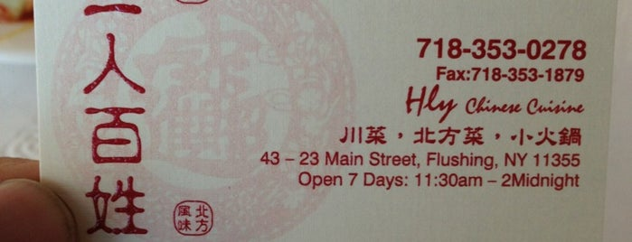 Hly Chinese Cuisine (三人百姓) is one of Elmhurst / Jackson Heights / Flushing / Queens.