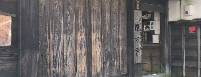 埋木舎 is one of 西郷どんゆかりのスポット.