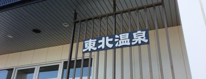 東北温泉 is one of 2 : понравившиеся места.