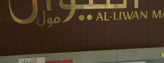 Al-Liwan Mall is one of Nahedah'ın Beğendiği Mekanlar.