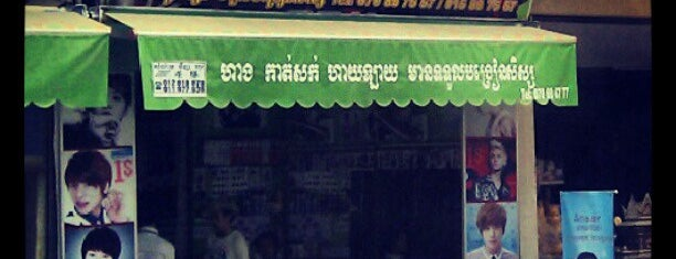 Khmer Barber is one of Asim 님이 좋아한 장소.