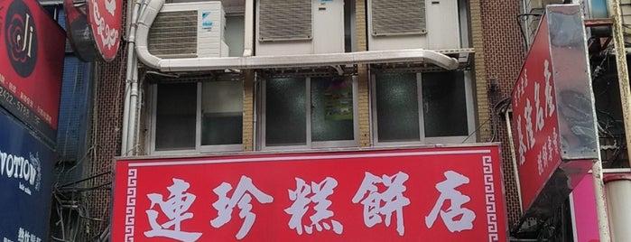 連珍糕餅店 is one of F&Bs - Taipei & Vicinity, Taiwan.