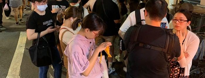 素食地瓜球 is one of F&Bs - Taipei & Vicinity, Taiwan.
