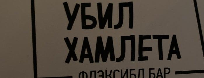 Йух (Йорик Убил Хамлета) is one of Туса :).