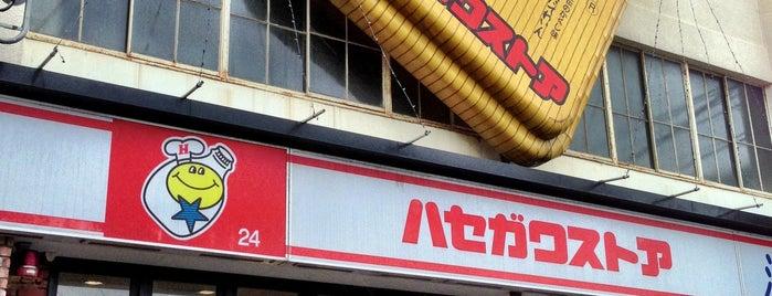 ハセガワストア ベイエリア店 is one of Hakodate.