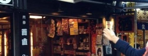 折原商店 is one of ぎゅ↪︎ん 🐾さんの保存済みスポット.