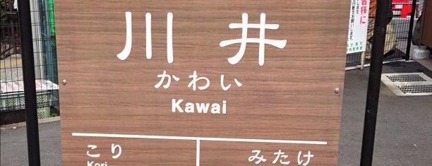 Kawai Station is one of JR 미나미간토지방역 (JR 南関東地方の駅).