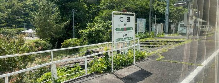 Eda Station is one of JR 미나미토호쿠지방역 (JR 南東北地方の駅).