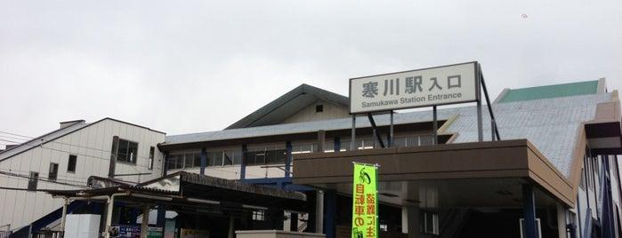 Samukawa Station is one of JR 미나미간토지방역 (JR 南関東地方の駅).