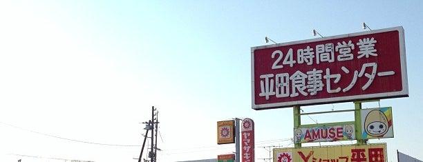 平田食事センター 本店 is one of 氣になる.