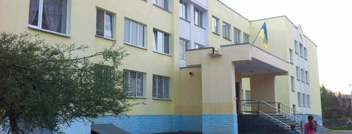 Гімназія «Академія» is one of Alice🍒 : понравившиеся места.