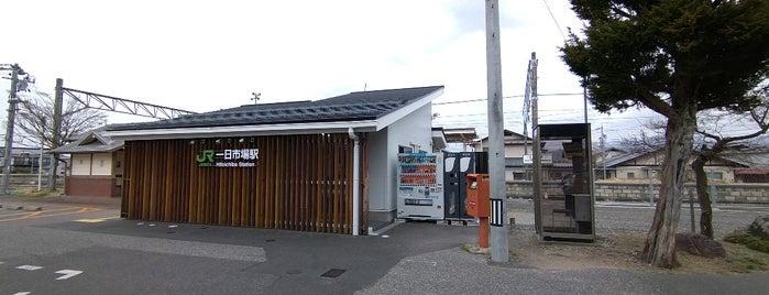 一日市場駅 is one of JR 고신에쓰지방역 (JR 甲信越地方の駅).