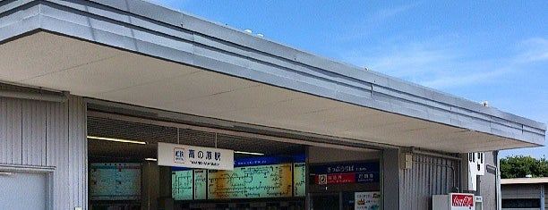 Takanohara Station (B24) is one of Posti che sono piaciuti a Shigeo.