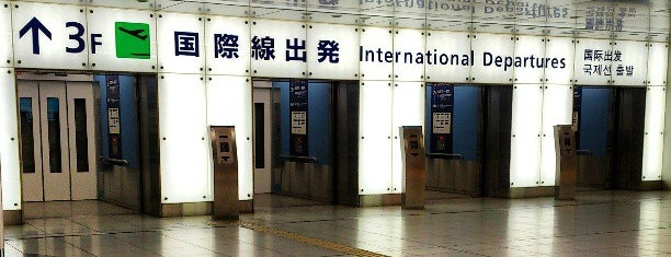 Haneda Airport International Terminal Station (KK16) is one of Lugares favoritos de Kayla.