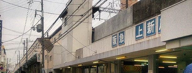 Kami-shinjo Station (HK64) is one of สถานที่ที่ Saejima ถูกใจ.