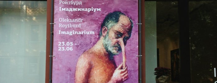 Dymchuk Gallery is one of Kyiv.