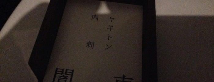 闇市 is one of Posti che sono piaciuti a devichancé.