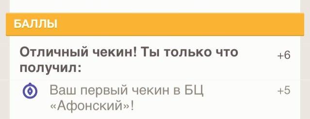 ДЦ Афонская 2