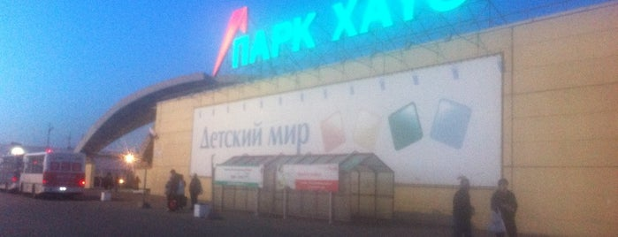 ТРК «Парк Хаус» is one of ТРК Парк Хаус магазины.