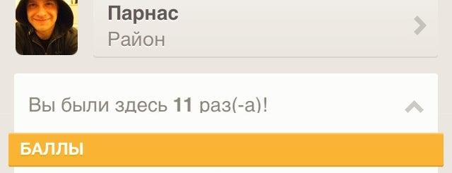 Парнас is one of Posti che sono piaciuti a Hookah by.