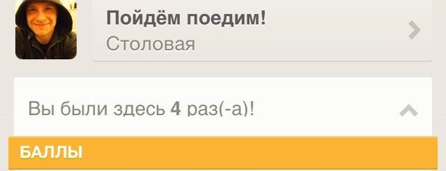 Пойдём поедим! is one of ЛенНИИХимМаш.