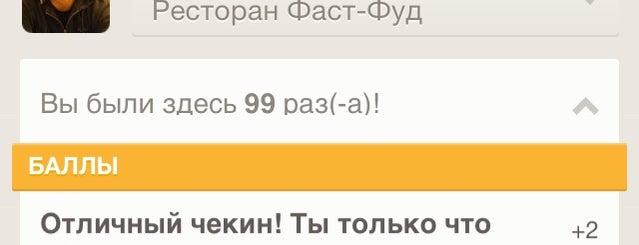 McDonald's is one of Locais curtidos por Ольга.