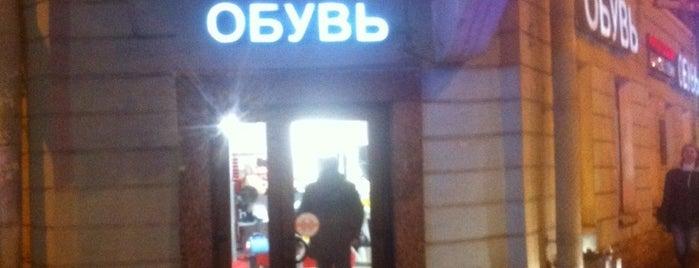 Francesco Donni is one of Обувные магазины в Петербурге. 140a909cf78