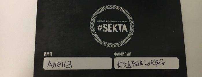 #sekta Школа Идеального Тела is one of Мария : понравившиеся места.