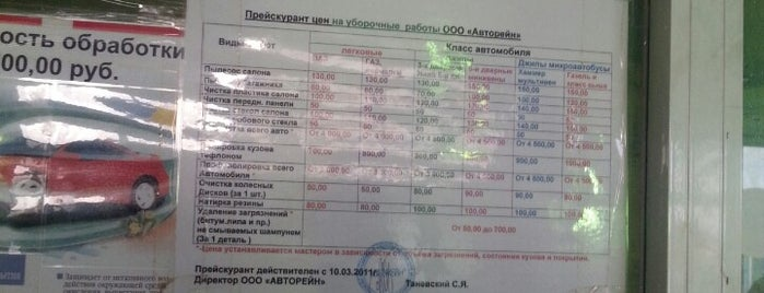 Автомойка 24 Часа is one of สถานที่ที่ Антон ถูกใจ.