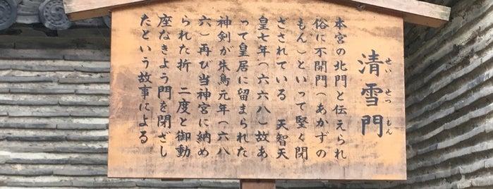 清雪門 is one of 愛知に旅行したらココに行く!.
