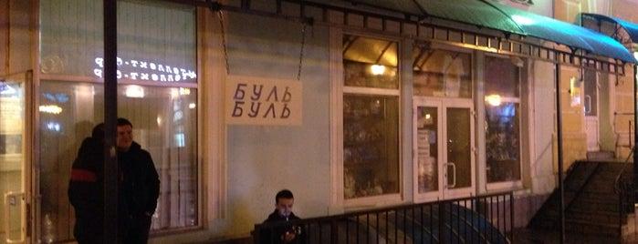 Буль Буль is one of Anna's Liked Places.