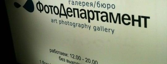 ФотоДепартамент is one of Питер, детка.