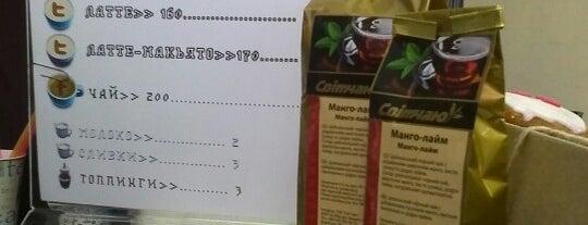 Кофейня 'Три пикселя' is one of Каварні&чайхани.