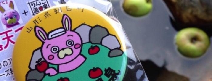 りんご温泉 is one of incmpltさんのお気に入りスポット.