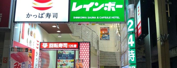サウナ&カプセル レインボー is one of 行ってみたい場所.