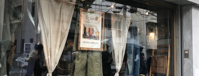 Nigel Cabourn, THE ARMY GYM Flagship Store is one of Tokyo Shop.