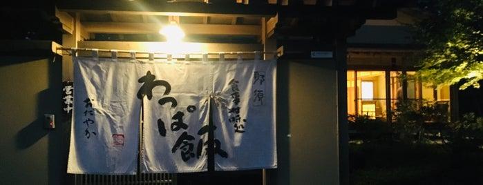 那須わっぱ おだやか is one of The 20 best value restaurants in ネギ畑.