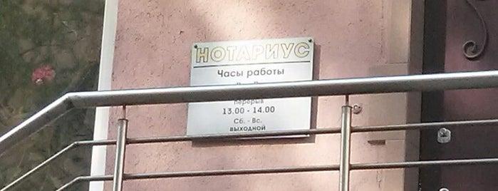 Нотариус Ништ З.Л. is one of Anastasiaさんの保存済みスポット.