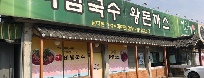 이공국시 is one of Kyungwoo'nun Beğendiği Mekanlar.
